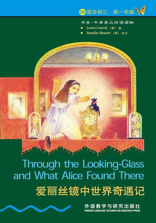 爱丽丝镜中世界奇遇记(3级)
