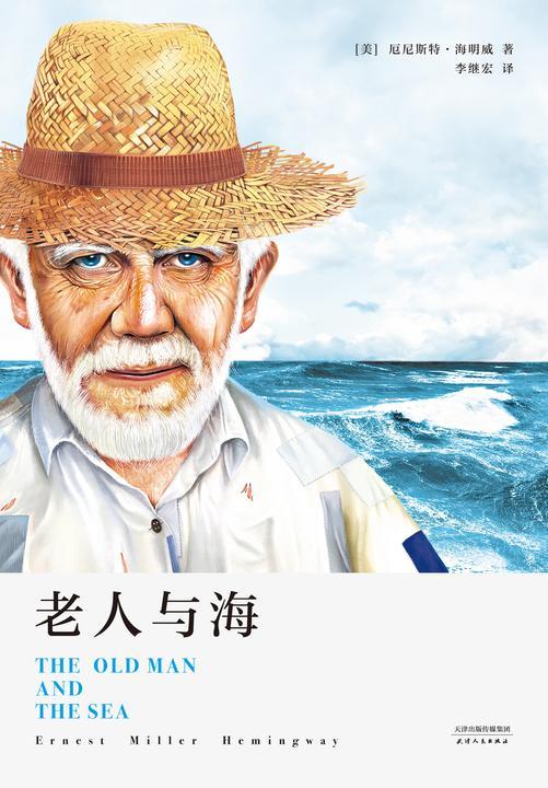 老人与海(2018)