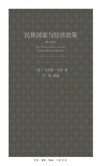 民族国家与经济政策 修订译本