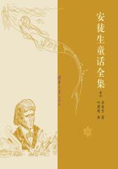 安徒生童话全集(四)