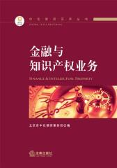 中伦律师实务丛书.金融与知识产权业务