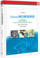Haines神经解剖图谱(翻译版,原书第8版)(试读本)