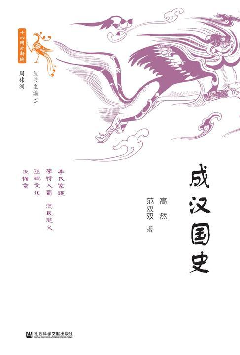 成汉国史(十六国史新编)