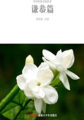 中国传统美德故事——谦恭篇