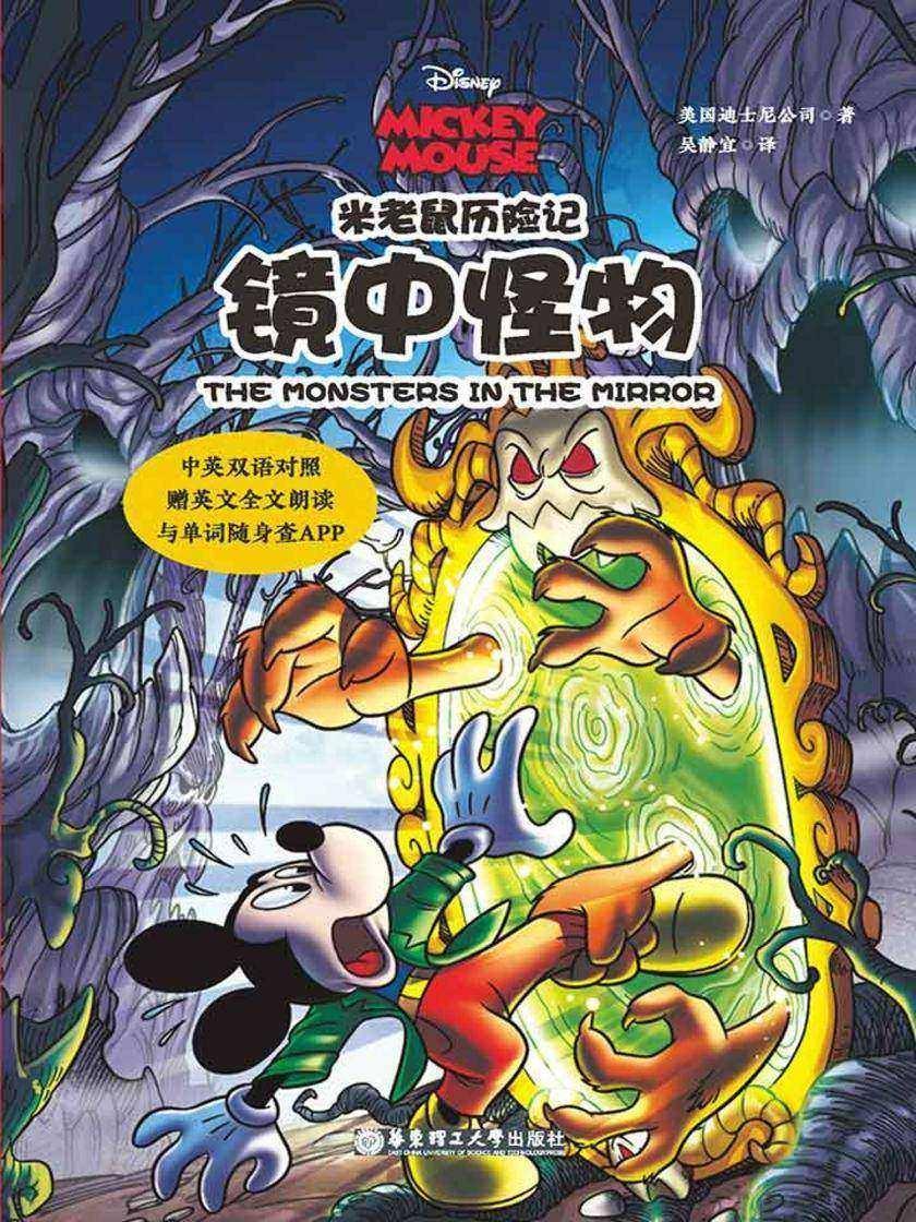 米老鼠历险记:镜中怪物(中英双语对照·赠英文全文朗读与单词随身查APP)