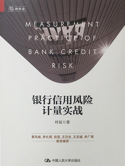 银行信用风险计量实战