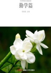 中国传统美德故事——勤学篇
