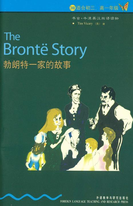 勃朗特一家的故事(3级)