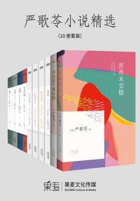 严歌苓小说精选(套装共10册)