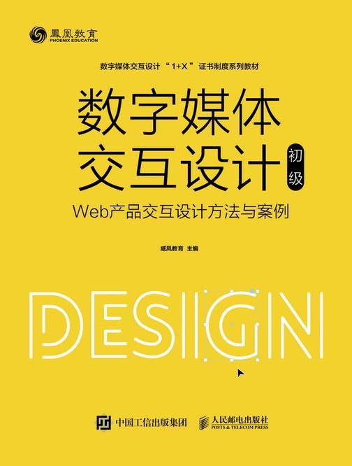 数字媒体交互设计(初级)——Web产品交互设计方法与案例