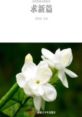 中国传统美德故事——求新篇