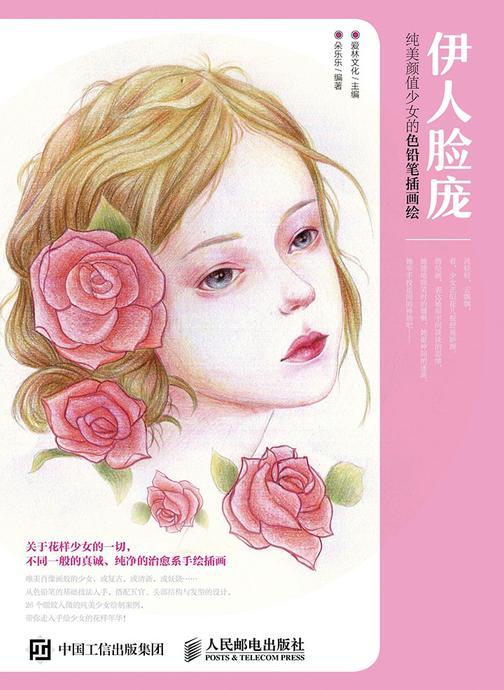 伊人脸庞 纯美颜值少女的色铅笔插画绘