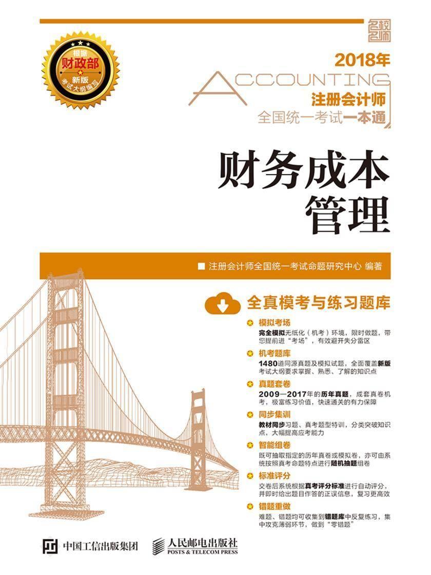 2018年注册会计师全国统一考试一本通——财务成本管理