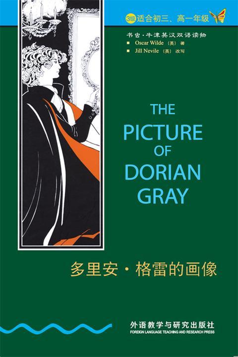 多里安·格雷的画像(3级)
