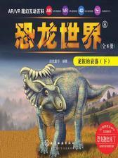 ARVR魔幻互动百科恐龙世界龙族的衰落下