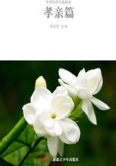 中国传统美德故事――孝亲篇
