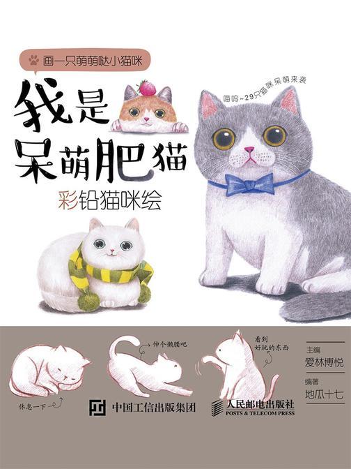 我是呆萌肥猫:彩铅猫咪绘