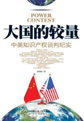 大国的较量――中美知识产权谈判纪实