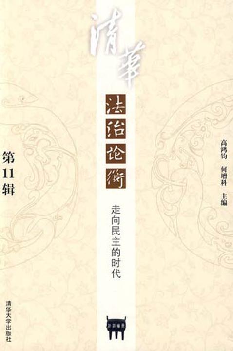 清华法制论衡.第11辑,走向民主的时代