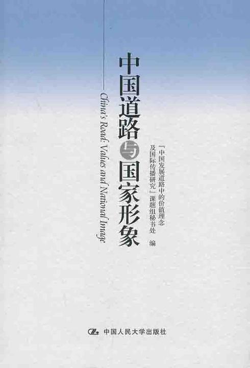 中国道路与国家形象