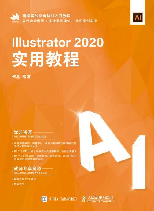 Illustrator 2020实用教程