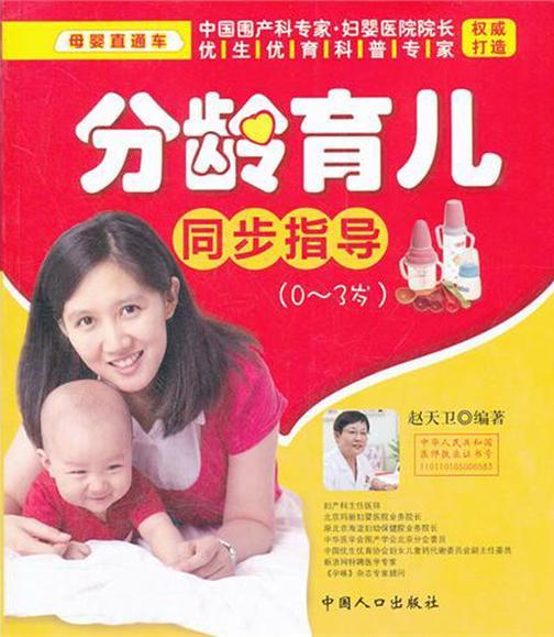 分龄育儿同步指导0-3岁(仅适用PC阅读)