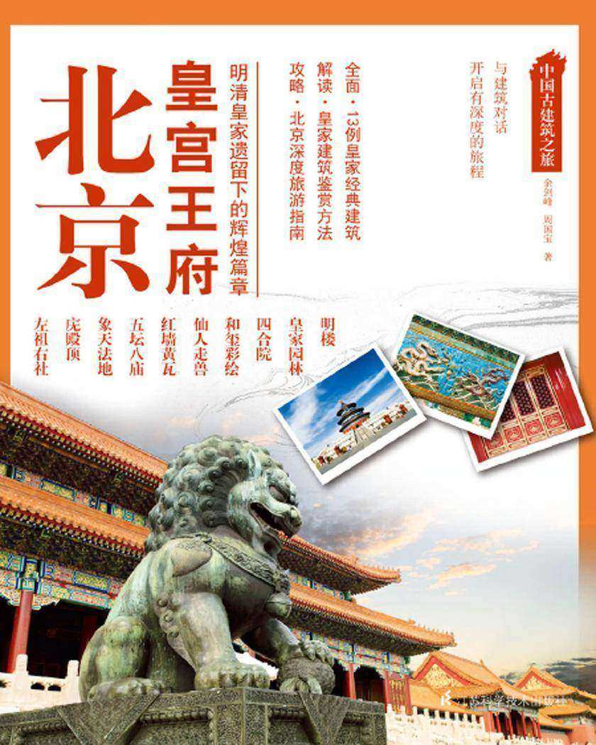 中国古建筑之旅——北京 皇宫王府(仅适用PC阅读)