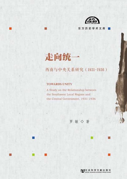 走向统一:西南与中央关系研究(1931~1936)(东方历史学术文库)