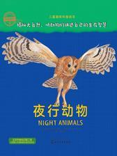 自然传奇.夜行动物