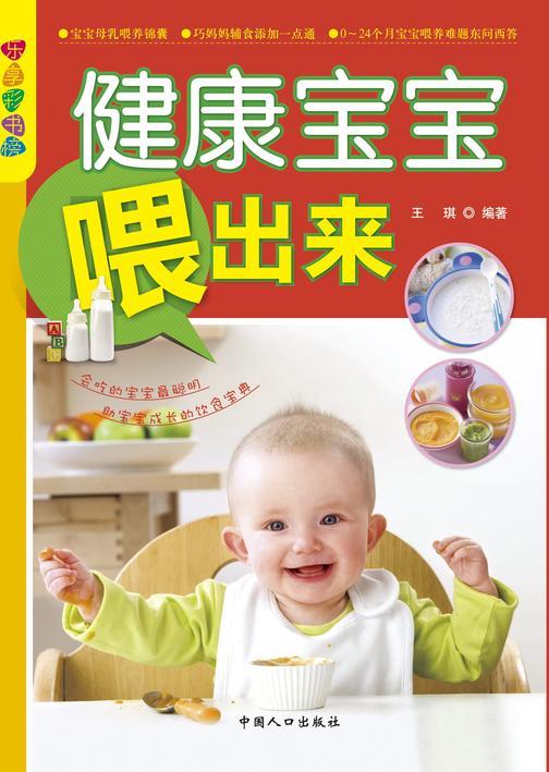 健康宝宝喂出来(仅适用PC阅读)