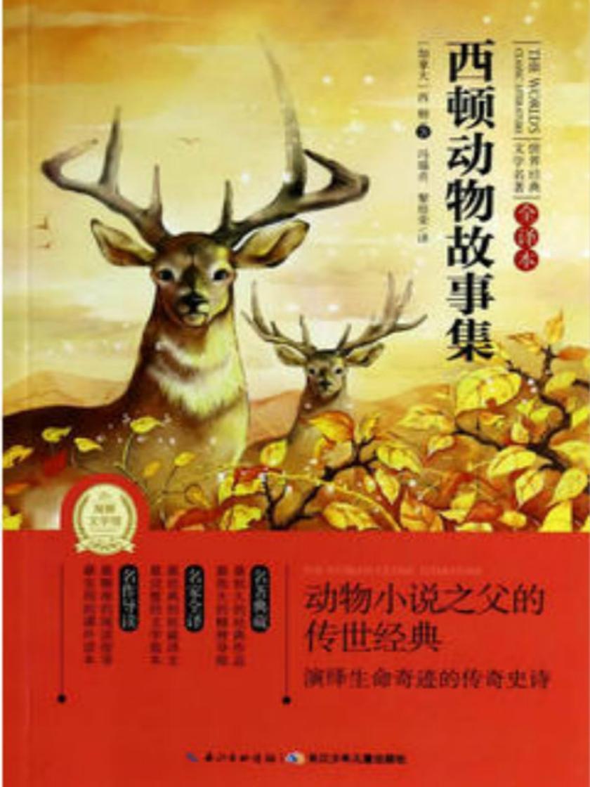 西顿动物故事集-动物英雄-