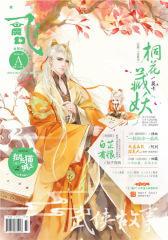 飞魔幻1610A(电子杂志)