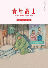 连环画专辑:抗美援朝故事集·青年战士