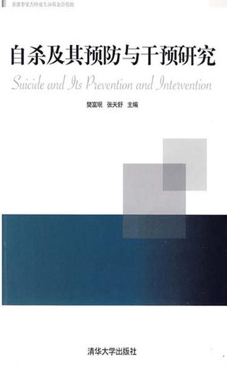 自杀及其预防与干预研究