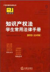 知识产权法学生常用法律手册:应试版