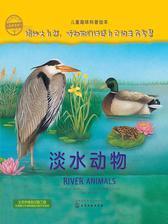 自然传奇.淡水动物