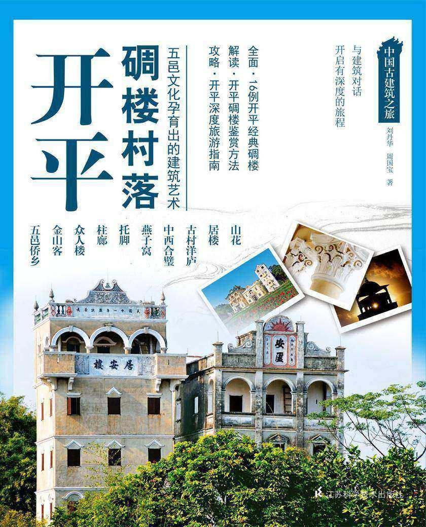 中国古建筑之旅——开平 碉楼村落(仅适用PC阅读)