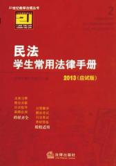 民法学生常用法律手册:应试版