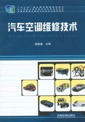 汽车空调维修技术(全国高等职业院校汽车类专业规划教材)