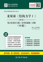 龙驭球《结构力学Ⅰ》(第3版)笔记和课后习题(含考研真题)详解(中册)