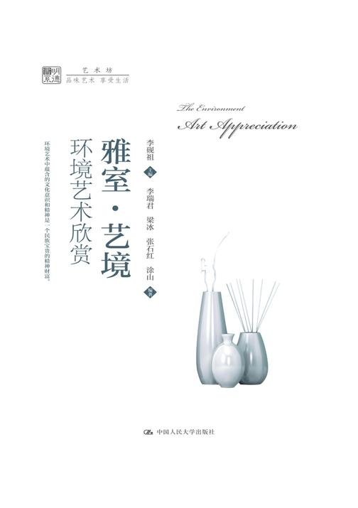 雅室·艺境:环境艺术欣赏(明德书系·艺术坊)