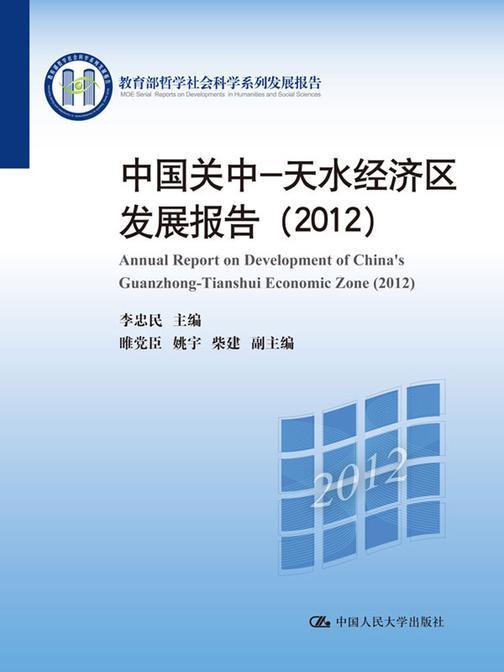 中国关中—天水经济区发展报告(2012)(教育部哲学社会科学系列发展报告)