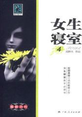 女生寝室4(试读本)