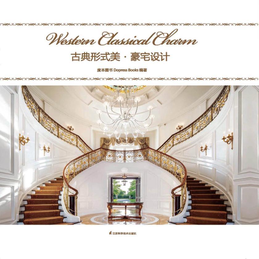 古典形式美·豪宅设计