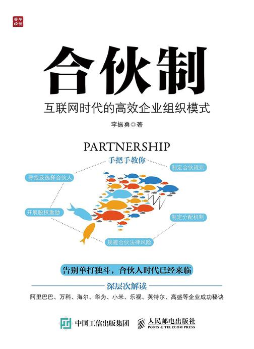 合伙制 互联网时代的高效企业组织模式