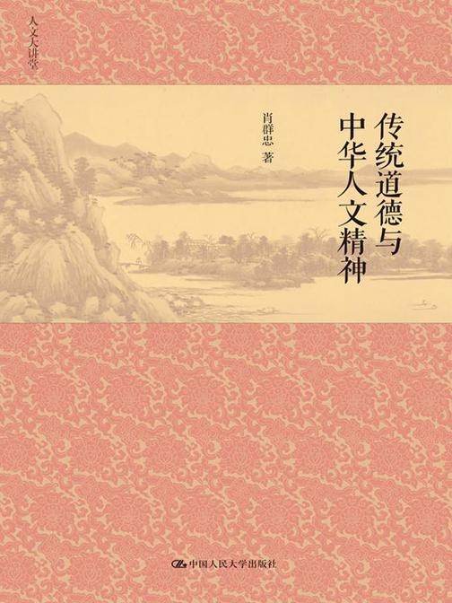 传统道德与中华人文精神(人文大讲堂)