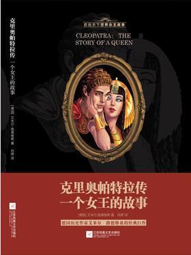 克里奥帕特拉传:一个女王的故事