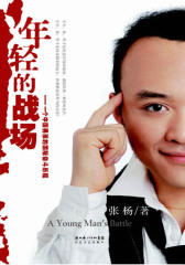年轻的战场:一个中国男孩的国际奋斗历程