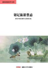 新农村建设青年文库——切记旅游禁忌