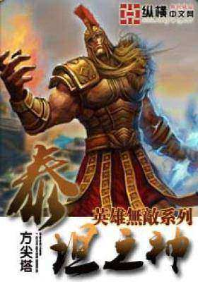 英雄无敌泰坦之神(4)